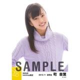 SKE48 2015年11月度net shop限定個別生写真 5枚セット 町音葉