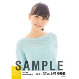 SKE48 2015年11月度net shop限定個別生写真 5枚セット 上村亜柚香
