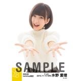 SKE48 2015年11月度net shop限定個別生写真 5枚セット 水野愛理