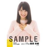SKE48 2015年11月度net shop限定個別生写真 5枚セット 菅原茉椰