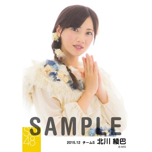 SKE48 2015年12月度選抜生写真「コップの中の木漏れ日」 北川綾巴