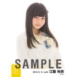 SKE48 2015年12月度選抜生写真「コップの中の木漏れ日」 江籠裕奈