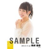 SKE48 2015年12月度選抜生写真「コップの中の木漏れ日」 熊崎晴香