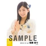 SKE48 2015年12月度選抜生写真「コップの中の木漏れ日」 後藤楽々