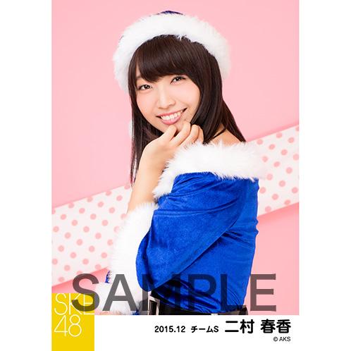 SKE48 2015年12月度個別生写真「クリスマス」5枚セット 二村春香