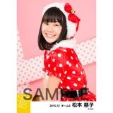 SKE48 2015年12月度個別生写真「クリスマス」5枚セット 松本慈子