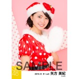 SKE48 2015年12月度個別生写真「クリスマス」5枚セット 矢方美紀