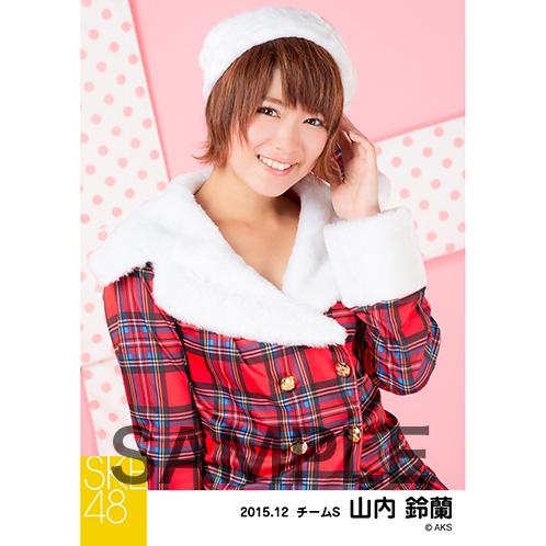 SKE48 2015年12月度個別生写真「クリスマス」5枚セット 山内鈴蘭