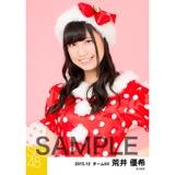 SKE48 2015年12月度個別生写真「クリスマス」5枚セット 荒井優希