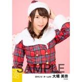 SKE48 2015年12月度個別生写真「クリスマス」5枚セット 大場美奈