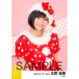 SKE48 2015年12月度個別生写真「クリスマス」5枚セット 北野瑠華