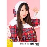 SKE48 2015年12月度個別生写真「クリスマス」5枚セット 高柳明音