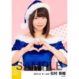 SKE48 2015年12月度個別生写真「クリスマス」5枚セット 松村香織