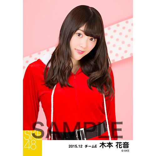 SKE48 2015年12月度個別生写真「クリスマス」5枚セット 木本花音