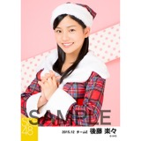 SKE48 2015年12月度個別生写真「クリスマス」5枚セット 後藤楽々