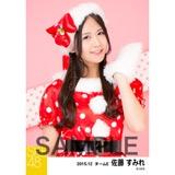 SKE48 2015年12月度個別生写真「クリスマス」5枚セット 佐藤すみれ