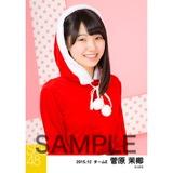 SKE48 2015年12月度個別生写真「クリスマス」5枚セット 菅原茉椰