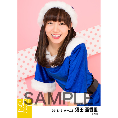 SKE48 2015年12月度個別生写真「クリスマス」5枚セット 須田亜香里