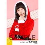 SKE48 2015年12月度個別生写真「クリスマス」5枚セット 髙寺沙菜