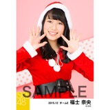 SKE48 2015年12月度個別生写真「クリスマス」5枚セット 福士奈央