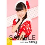 SKE48 2015年12月度個別生写真「クリスマス」5枚セット 末永桜花