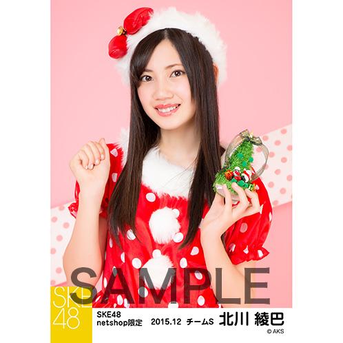 SKE48 2015年12月度net shop限定個別生写真 5枚セット 北川綾巴