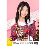 SKE48 2015年12月度net shop限定個別生写真 5枚セット 杉山愛佳