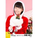 SKE48 2015年12月度net shop限定個別生写真 5枚セット 野島樺乃