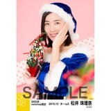 SKE48 2015年12月度net shop限定個別生写真 5枚セット 松井珠理奈