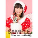 SKE48 2015年12月度net shop限定個別生写真 5枚セット 松本慈子