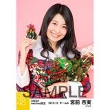 SKE48 2015年12月度net shop限定個別生写真 5枚セット 宮前杏実