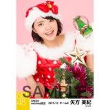SKE48 2015年12月度net shop限定個別生写真 5枚セット 矢方美紀