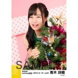 SKE48 2015年12月度net shop限定個別生写真 5枚セット 青木詩織