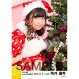 SKE48 2015年12月度net shop限定個別生写真 5枚セット 荒井優希