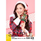 SKE48 2015年12月度net shop限定個別生写真 5枚セット 石田安奈