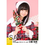 SKE48 2015年12月度net shop限定個別生写真 5枚セット 江籠裕奈