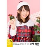 SKE48 2015年12月度net shop限定個別生写真 5枚セット 大場美奈