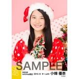 SKE48 2015年12月度net shop限定個別生写真 5枚セット 小畑優奈