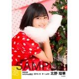 SKE48 2015年12月度net shop限定個別生写真 5枚セット 北野瑠華