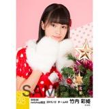 SKE48 2015年12月度net shop限定個別生写真 5枚セット 竹内彩姫