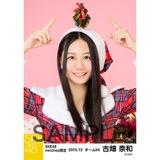 SKE48 2015年12月度net shop限定個別生写真 5枚セット 古畑奈和