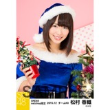 SKE48 2015年12月度net shop限定個別生写真 5枚セット 松村香織