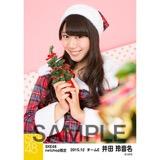 SKE48 2015年12月度net shop限定個別生写真 5枚セット 井田玲音名