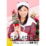 SKE48 2015年12月度net shop限定個別生写真 5枚セット 後藤楽々