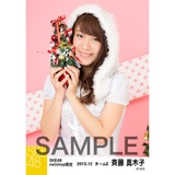SKE48 2015年12月度net shop限定個別生写真 5枚セット 斉藤真木子