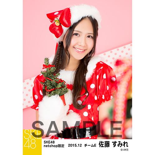 SKE48 2015年12月度net shop限定個別生写真 5枚セット 佐藤すみれ