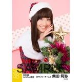SKE48 2015年12月度net shop限定個別生写真 5枚セット 柴田阿弥