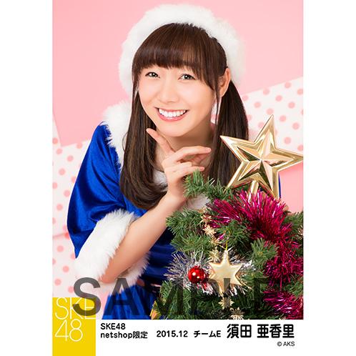SKE48 2015年12月度net shop限定個別生写真 5枚セット 須田亜香里