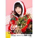 SKE48 2015年12月度net shop限定個別生写真 5枚セット 髙寺沙菜