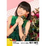 SKE48 2015年12月度net shop限定個別生写真 5枚セット 相川暖花